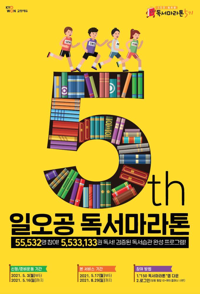 교원그룹 150 독서마라톤 이벤트