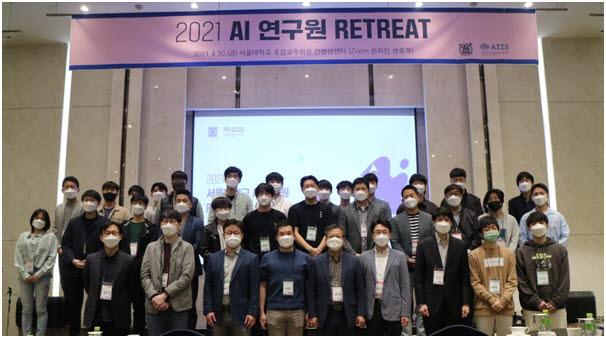 2021 서울대 AI 연구원 AIIS 리트릿 주요 참석자 모습. 제공=서울대 AI연구원