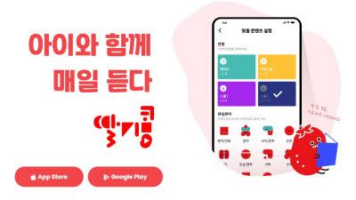 {htmlspecialchars(웅진씽크빅, 어린이 오디오북 플랫폼 '딸기콩' 출시...5000여종 국내외 도서 담아)}