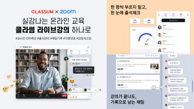 {htmlspecialchars(클라썸, '라이브 강의' 선보여...출석 확인, 채팅 저장 등 교육 맞춤 기능)}