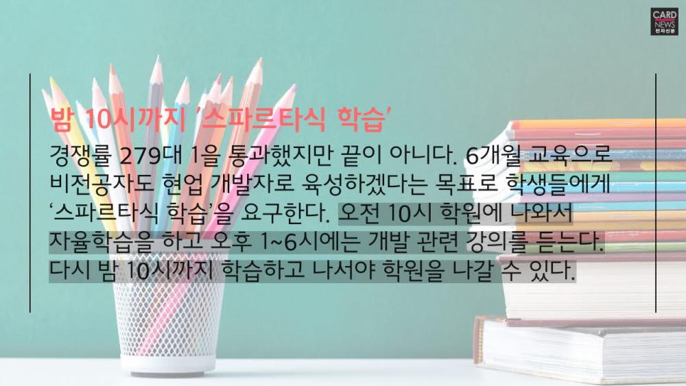 [카드뉴스]'네카라쿠배' 목표…코딩학원 열기 '후끈'