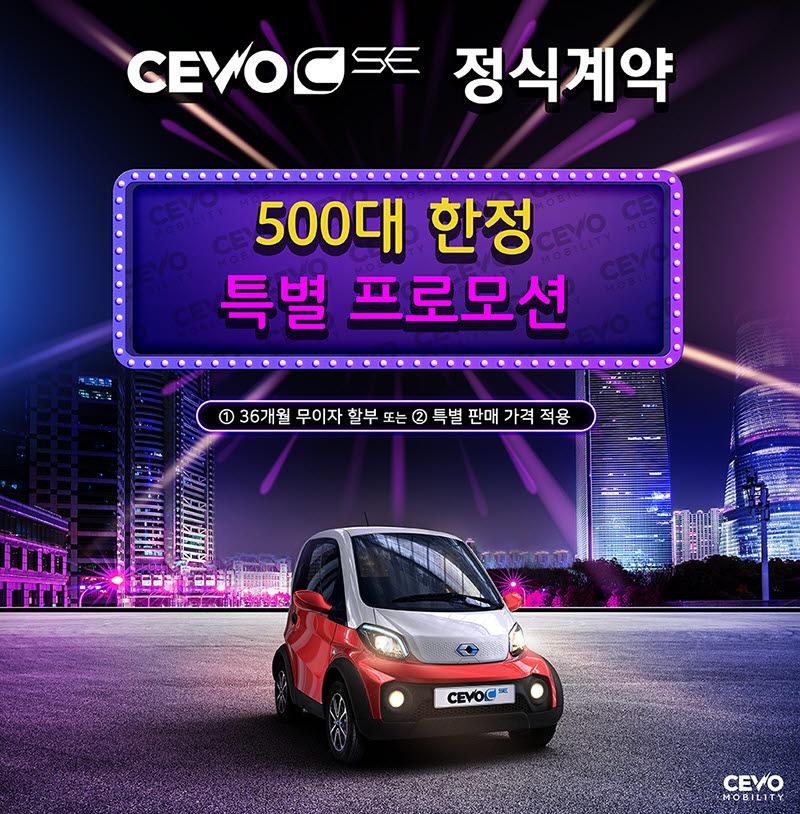 쎄보모빌리티, 신형 초소형 전기차 'CEVO-C SE' 정식계약 돌입