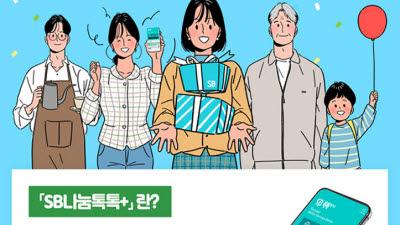 {htmlspecialchars(저축은행중앙회, 오픈뱅킹 출시기념 'SB나눔톡톡플러스' 캠페인 전개)}