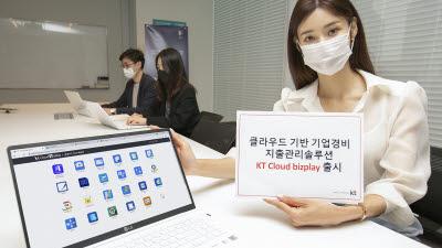 KT, 비즈플레이와 클라우드 경비지출관리 서비스 출시