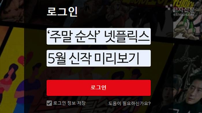[모션그래픽]'주말 순삭' 넷플릭스 5월 신작 미리보기