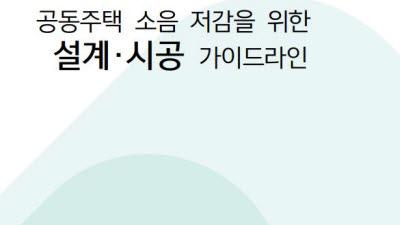 {htmlspecialchars(건설연, '아파트 소음, 설계·시공부터 갈등해결까지' 가이드라인 및 안내서 발간)}