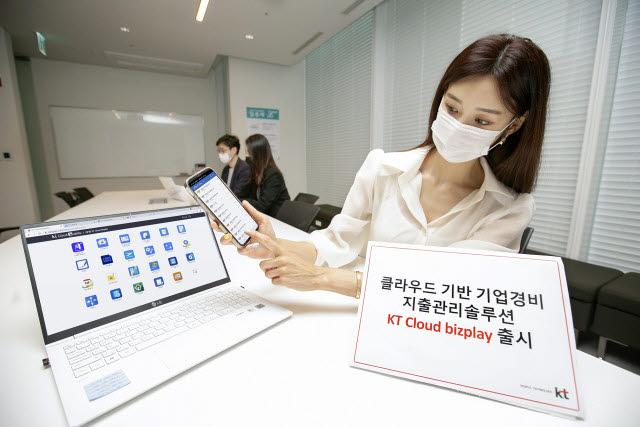 비즈플레이는 KT와 협업해 KT 클라우드 기반의 경비지출관리 서비스 KT Cloud bizplay를 출시했다.