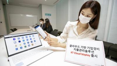 비즈플레이-KT, 클라우드 기반 경비지출관리 'KT 클라우드 비즈플레이' 출시