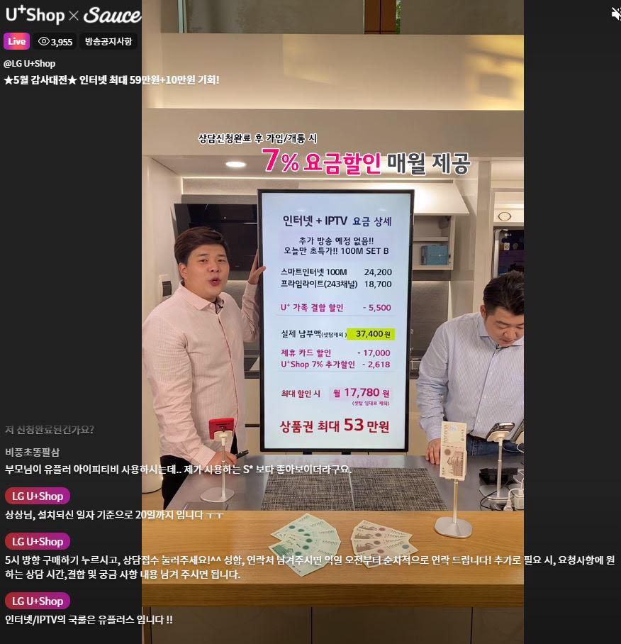 LG유플러스 라이브 커머스 방송 유샵 Live