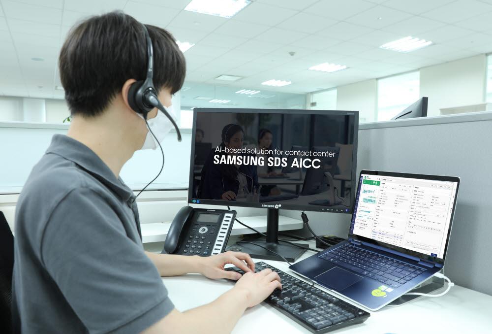 삼성SDS 직원이 인공지능 기반 지능형 컨택센터(AICC) 솔루션을 테스트해보고 있다.