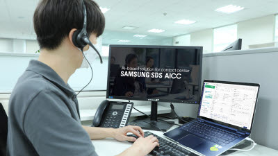 삼성SDS, 'AI 기반 지능형 콘택트센터(AICC)' 솔루션 각광