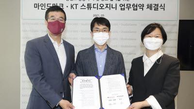 KT그룹-신세계그룹, 콘텐츠 사업 협력... KT 스튜디오지니-마인드마크 업무협약