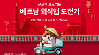 베트남 배달시장 2위 \'배달의민족\', 한국식당 해외진출 지원한다