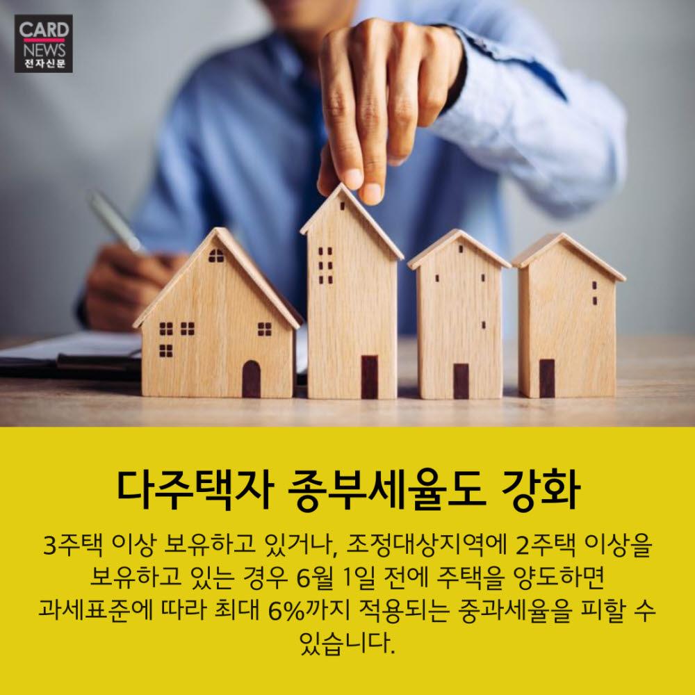 [카드뉴스]6월부터 달라질 주택 관련 세제 '절세' 꿀팁