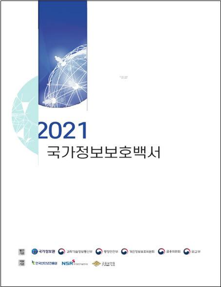 2021 국가정보보호백서 표지. 국가정보원 제공