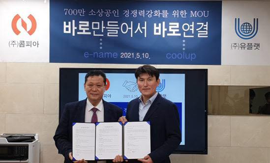 김재일 유플랫 대표이사, 이판정 콤피아 이사회 의장.(사진 왼쪽부터 순서대로)