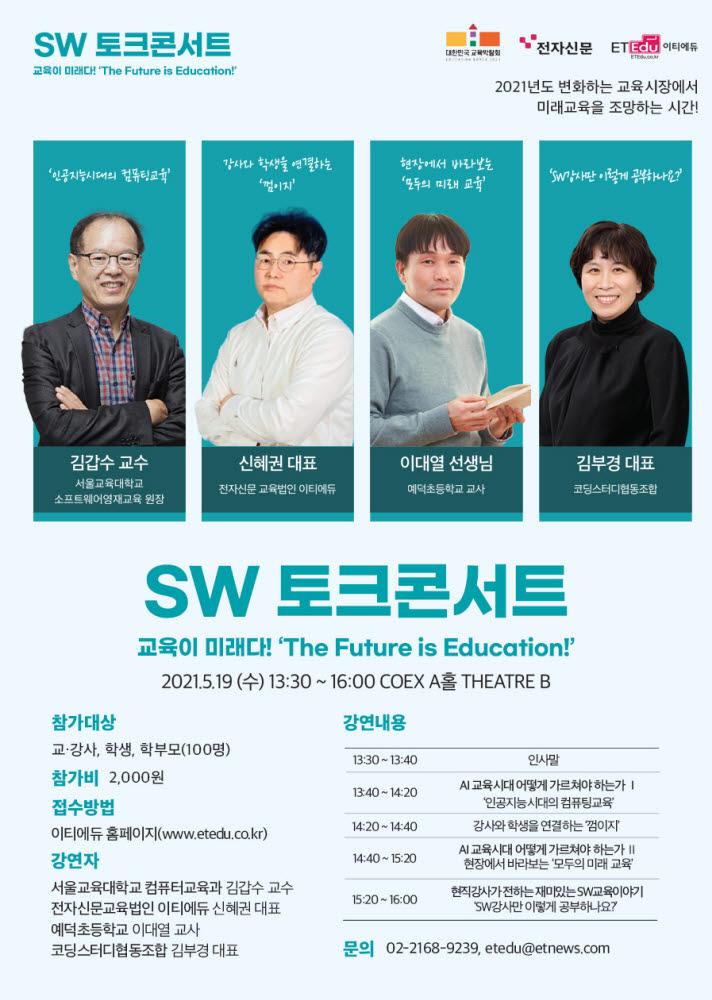 'AI시대 미래교육 혜안을 듣는다'…19일 대한민국교육박람회 토크콘서트