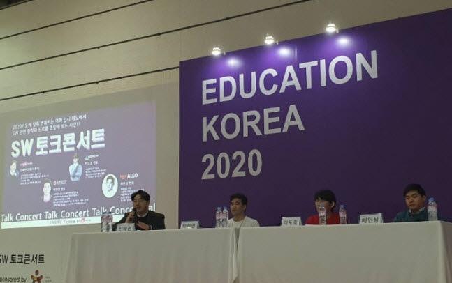 지난해 개최된 대한민국 교육박람회 부대행사로 개최된 SW 토크콘서트 모습.