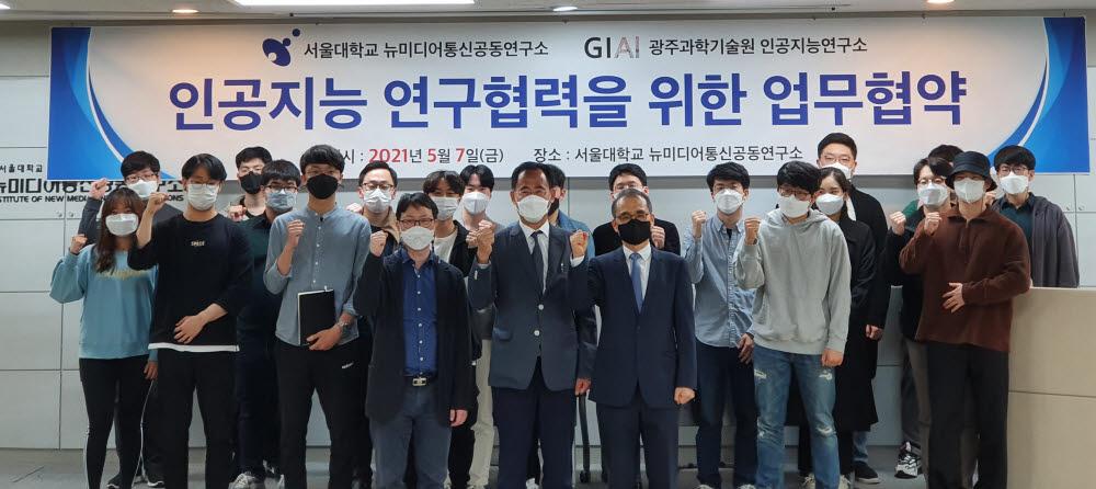 GIST 인공지능연구소는 서울대 뉴미디어통신공동연구소와 인공지능(AI) 분야 연구협력을 위한 상호 업무협약(MOU)을 체결했다.