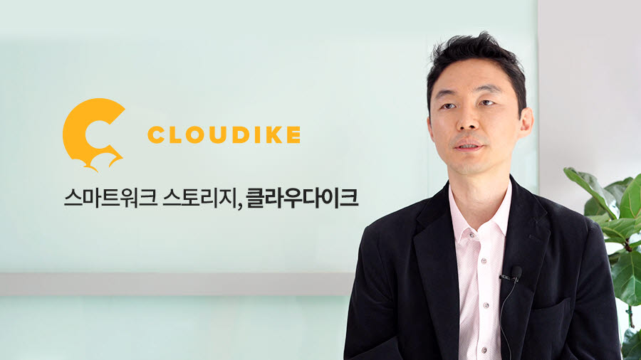 이선웅 클라우다이크 대표.