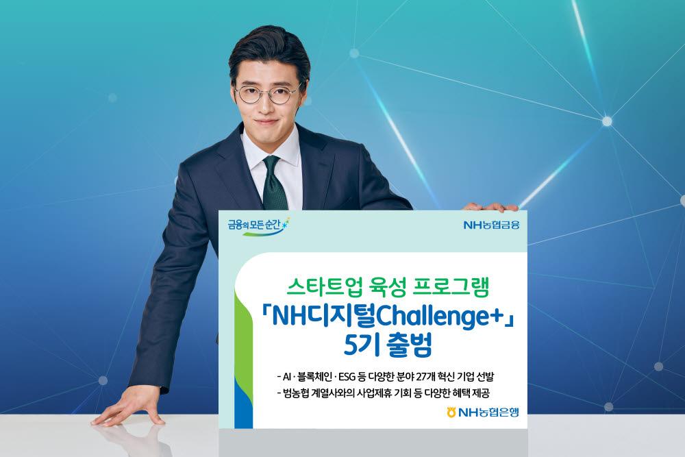 농협은행, 스타트업 육성 'NH디지털챌린지+' 5기 출범