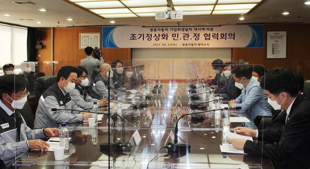 지난달 쌍용차 평택공장에서 열린 회사 정상화를 위한 민·관·정 협력회의 모습.