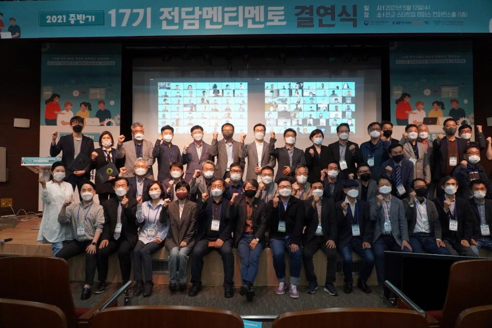 한국청년기업가정신재단은 12일 2021년 K-Global 창업멘토링 17기 전담 멘티·멘토 결연·출범식을 개최하고 청년 창업 지원에 나선다.