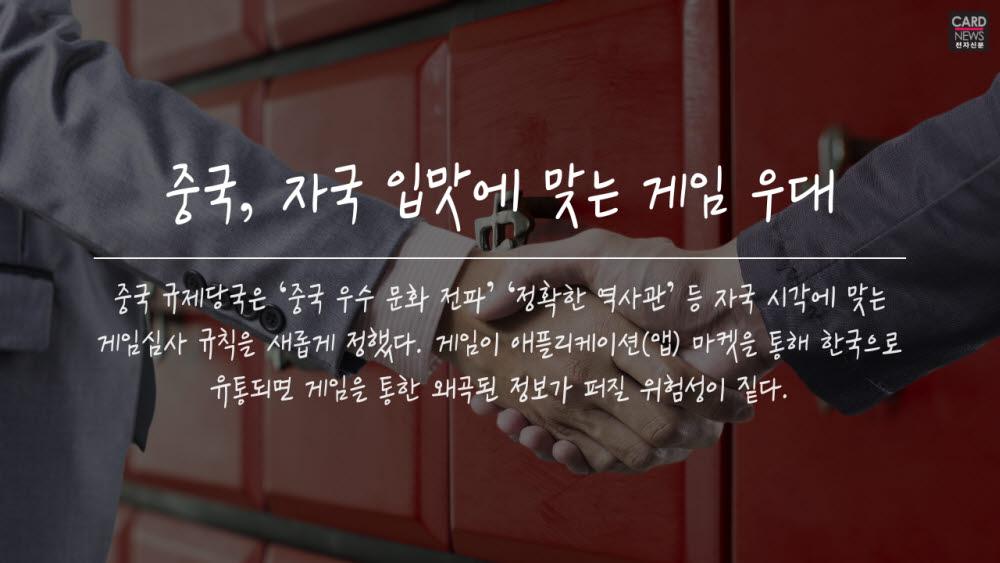 [카드뉴스]중국 '문화공정 게임'이 몰려온다