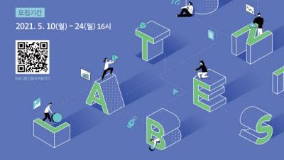 {htmlspecialchars(스파크랩-콘진원, '2021 뉴 콘텐츠랩' 참여기업 모집)}