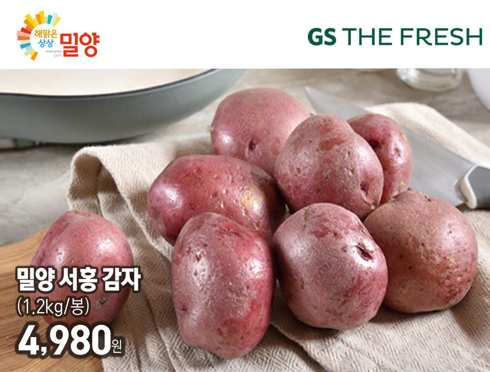 GS리테일 밀양 서홍 감자