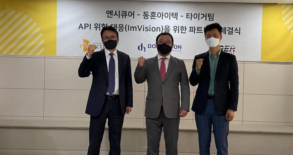 (왼쪽부터) 신재욱 동훈아이텍 대표, 문성준 엔시큐어 대표, 황석훈 타이거팀 대표가 전략적 파트너 계약을 체결한 뒤 기념촬영했다. 엔시큐어 제공