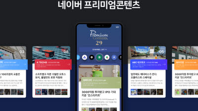 네이버, 유료 콘텐츠 판매하는 '프리미엄콘텐츠' 플랫폼 베타 오픈