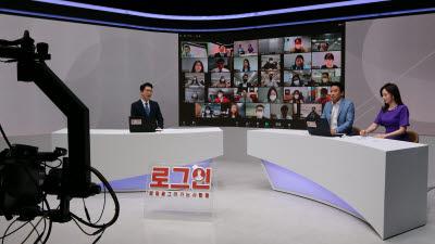 LG헬로비전, 지역채널 시사 매거진 프로그램 '로그인' 론칭