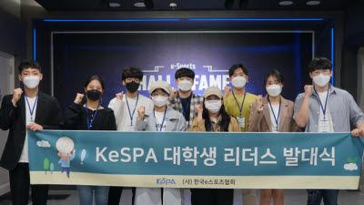 KeSPA 대학생 리더스 13기 활동 시작