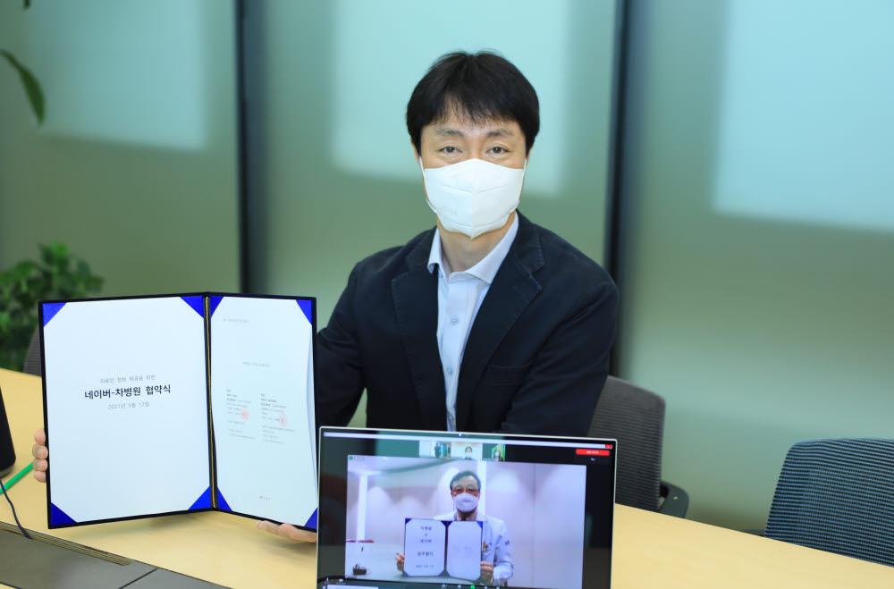 유봉석 네이버 서비스운영총괄과 차동현 강남차여성병원 병원장이 온라인으로 업무협약을 체결했다.
