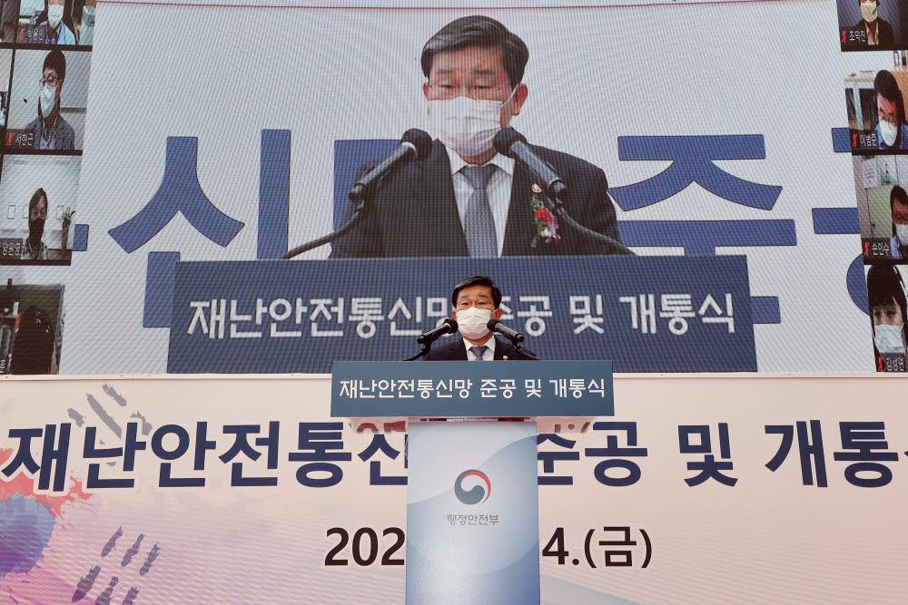 전해철 행정안전부 장관이 14일 재난망 대구운영센터에서 열린 개통식에서 기념사를 하고 있다.