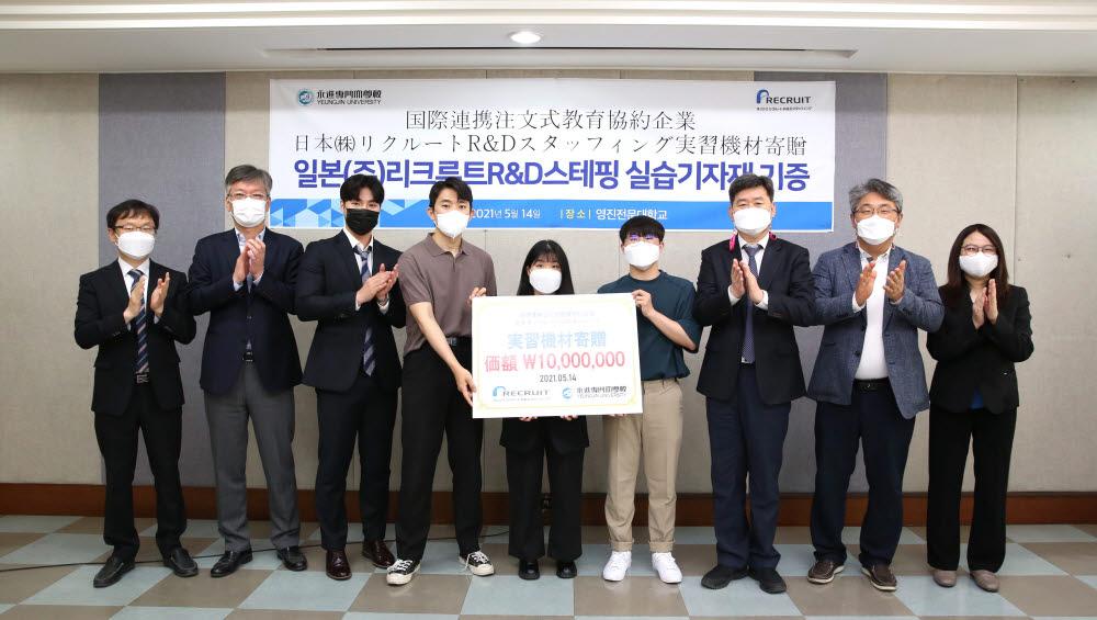 일본 리크루트R&D스테핑이 영진전문대학교에 실습기자재를 기증했다. 기증식 모습.