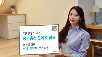 {htmlspecialchars(롯데카드, 티니패스 카드 정기충전 이벤트 진행)}