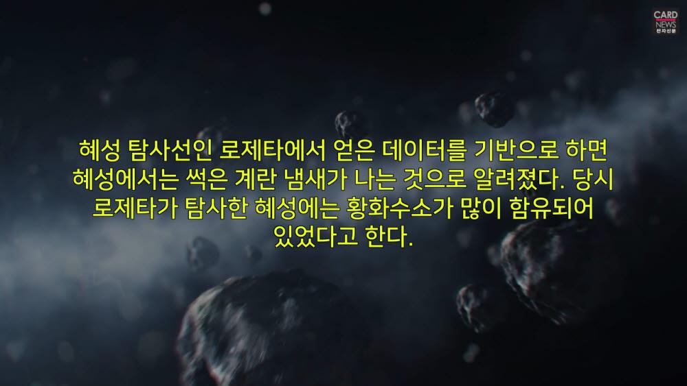 [카드뉴스]향기로 떠나는 '우주 여행'