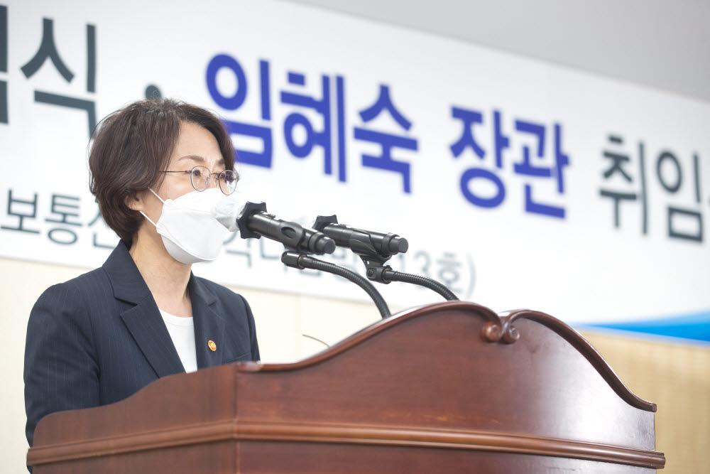 임혜숙 과기정통부 장관이 취임사를 하고 있다.