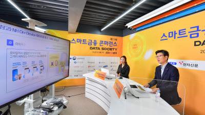 제12회 스마트금융 콘퍼런스, 6월 15일 개막