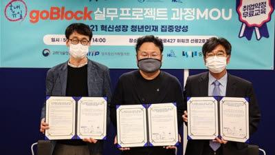 숭실대, 한국핀테크연합회, 한국 IT교육원과 MOU...블록체인 개발자 양성