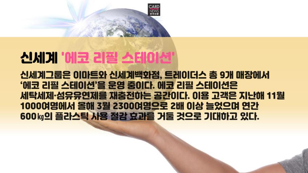 [카드뉴스]필환경시대 포장재로 한판승부