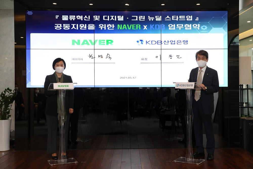 네이버 한성숙 대표(왼쪽)와 산업은행 이동걸 회장이 지난 17일 열린 물류혁신 및 디지털/그린 뉴딜 스타트업 공동지원을 위한 업무협약식에 참여했다. (사진=산업은행)