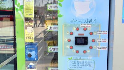 생각지 못한 마스크 자판기?