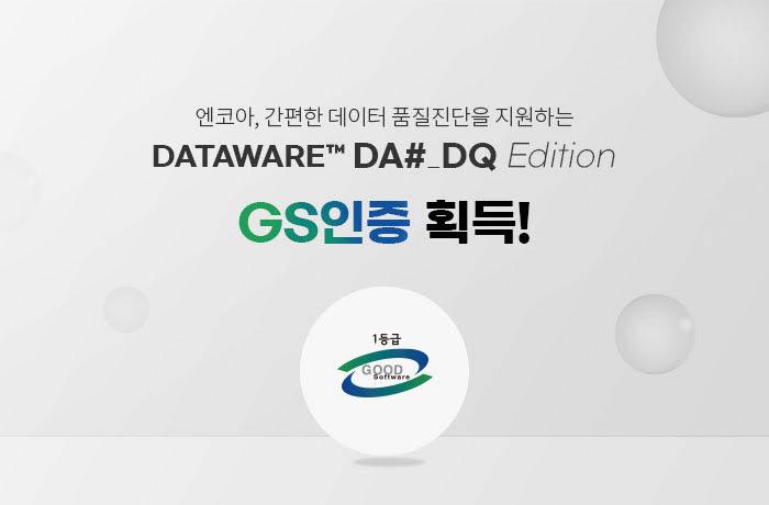 엔코아, 간편한 데이터 품질진단 지원 '디에이샵 디큐 에디션' GS인증 획득