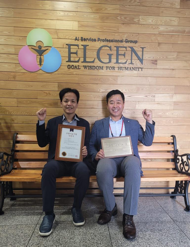 김남현 엘젠아이씨티 대표(오른쪽)와 김일환 연구소장이 기술 등급 `T3 획득한 후 본사에서 기념촬영했다.
