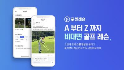 골프레슨도 이젠 온라인시대, 포켓레슨 '눈길'