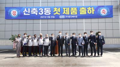 """동진쎄미켐, 반도체 포토레지스트(PR) 신공장 준공…""""PR 생산능력 4배 확대, 공급망 강화"""""""