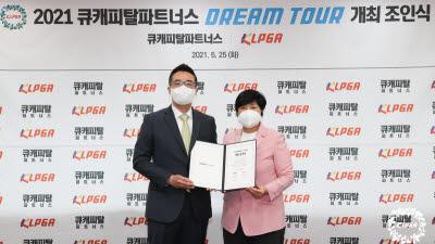 큐캐피탈, KLPGA 드림투어 대회개최[구단N]
